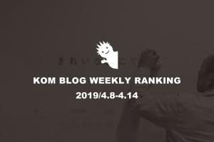 KOMブログ WEEKLYランキングTOP5! 2019/4.8-4.14イメージ