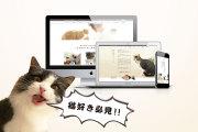 ついに目玉サービス公開!猫飼いさんのためのサイト_にゃんコールプロジェクトvol.08
