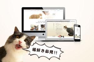 ついに目玉サービス公開!猫飼いさんのためのサイト_にゃんコールプロジェクトvol.08イメージ