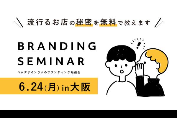 6月24日(月) 大阪で開催_KOMブランディング勉強会