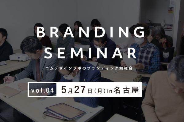 5月27日(月) 名古屋で開催_KOMブランディング勉強会