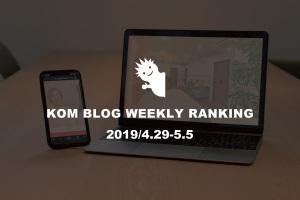 KOMブログ WEEKLYランキングTOP5! 2019/4.29-5.5イメージ