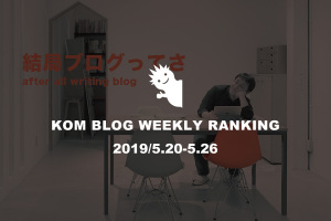 KOMブログ WEEKLYランキングTOP5! 2019/5.20-5.26イメージ