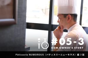 【オーナーインタビューNUMOROUS編】第3話公開しました!イメージ