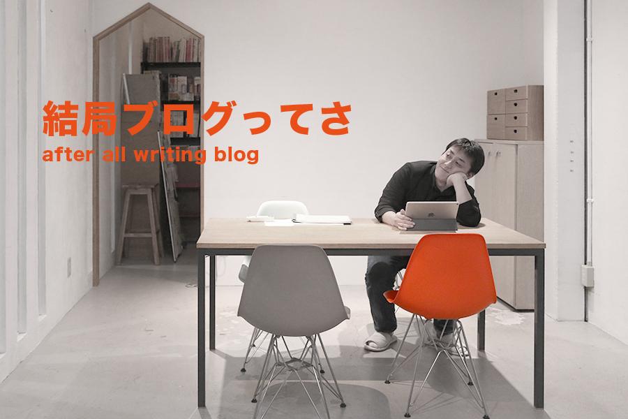 【日曜ユル書き】その100_結局ブログってさメインイメージ