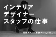 インテリアデザイナースタッフの仕事_設計スタッフ募集ブログvol.01