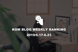KOMブログ WEEKLYランキングTOP5! 2019/6.17-6.23イメージ