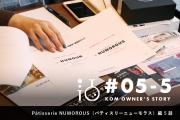 【オーナーインタビューNUMOROUS編】第5話公開しました!