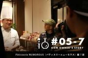 【オーナーインタビューNUMOROUS編】第7話公開しました!