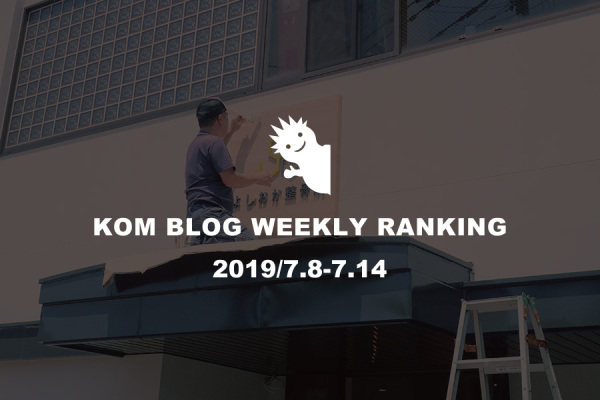 KOMブログ WEEKLYランキングTOP5! 2019/7.8-7.14
