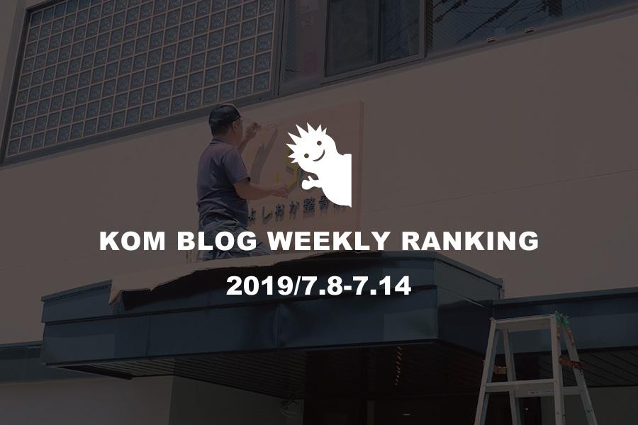 KOMブログ WEEKLYランキングTOP5! 2019/7.8-7.14メインイメージ