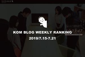 KOMブログ WEEKLYランキングTOP5! 2019/7.15-7.21イメージ