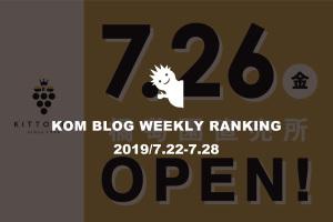 KOMブログ WEEKLYランキングTOP5! 2019/7.22-7.28イメージ