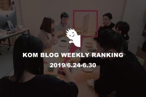 KOMブログ WEEKLYランキングTOP5! 2019/6.24-6.30イメージ