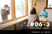 【オーナーインタビューあづみのるベーカリー編】第3話公開しました!