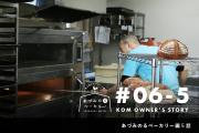 【オーナーインタビューあづみのるベーカリー編】第5話公開しました!
