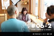 【オーナーインタビューあづみのるベーカリー編】第2話公開しました!
