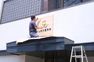 サインが入って、一期工事最終日_よしおか整骨院プロジェクトイメージ