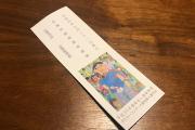 【日曜ユル書き】その106_選挙と投票済票