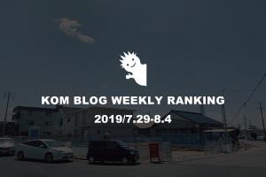 KOMブログ WEEKLYランキングTOP5! 2019/7.29-8.4イメージ