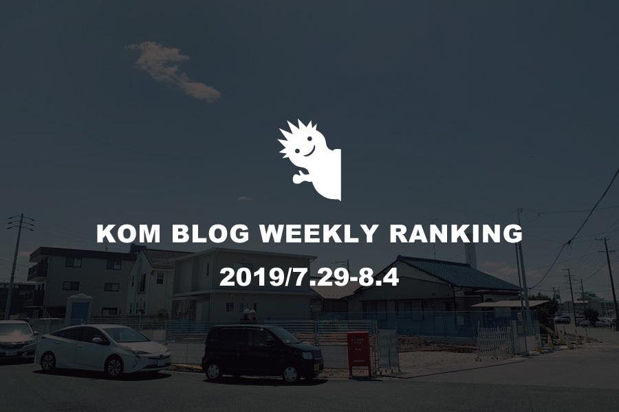 KOMブログ WEEKLYランキングTOP5! 2019/7.29-8.4メインイメージ