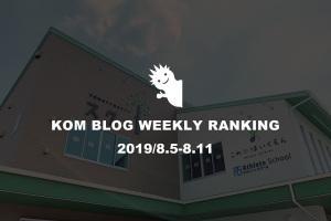 KOMブログ WEEKLYランキングTOP5! 2019/8.5-8.11イメージ