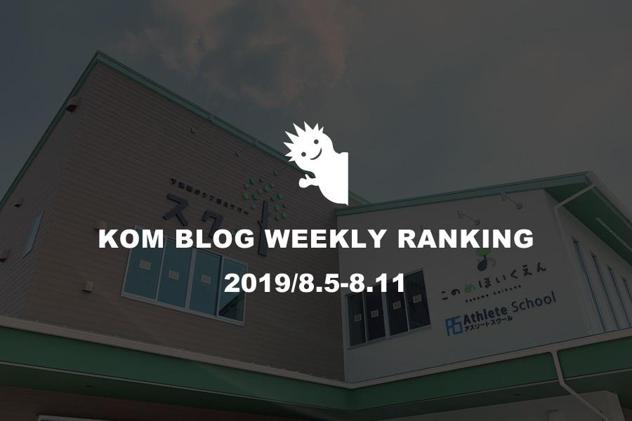 KOMブログ WEEKLYランキングTOP5! 2019/8.5-8.11メインイメージ