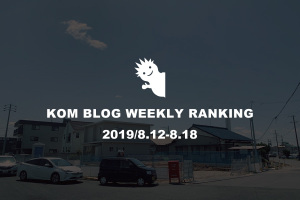 KOMブログ WEEKLYランキングTOP5! 2019/8.12-8.18イメージ