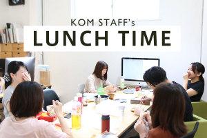 最近のKOMお昼休みの様子イメージ