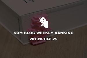 KOMブログ WEEKLYランキングTOP5! 2019/8.19-8.25イメージ