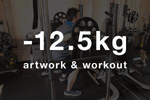 【日曜ユル書き】その108_3ヶ月で12.5キロ痩せた〜アートワークとワークアウトイメージ