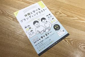 9/3(火)松本市でブランディングのセミナーをやります!イメージ
