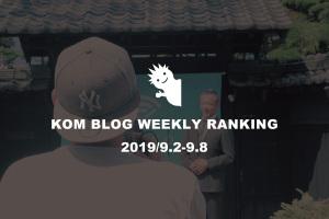 KOMブログ WEEKLYランキングTOP5! 2019/9.2-9.8イメージ