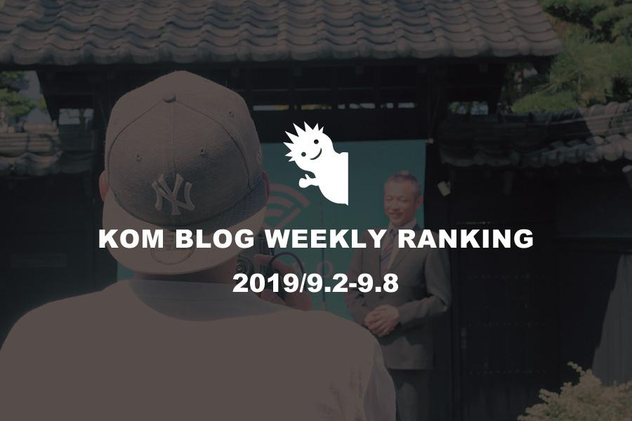 KOMブログ WEEKLYランキングTOP5! 2019/9.2-9.8メインイメージ