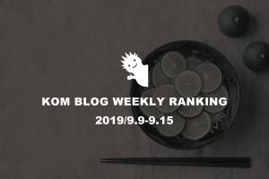 KOMブログ WEEKLYランキングTOP5! 2019/9.9-9.15イメージ