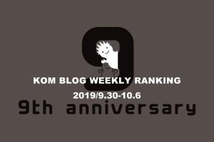 KOMブログ WEEKLYランキングTOP5! 2019/9.30-10.6イメージ