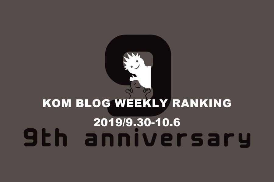 KOMブログ WEEKLYランキングTOP5! 2019/9.30-10.6メインイメージ