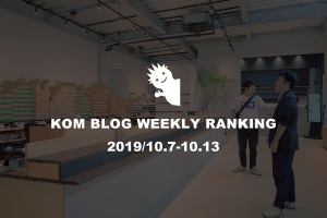 KOMブログ WEEKLYランキングTOP5! 2019/10.07-10.13イメージ
