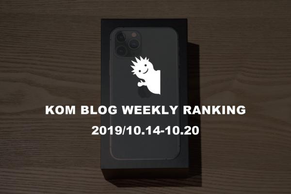 KOMブログ WEEKLYランキングTOP5! 2019/10.14-10.20