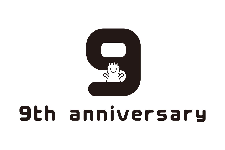デザイン事務所9周年