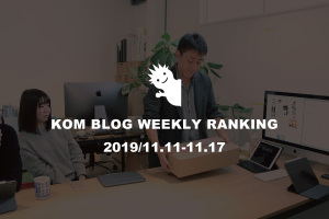 KOMブログ WEEKLYランキングTOP5! 2019/11.11-11.17イメージ