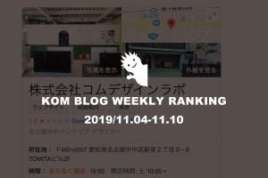 KOMブログ WEEKLYランキングTOP5! 2019/10.28-11.3イメージ