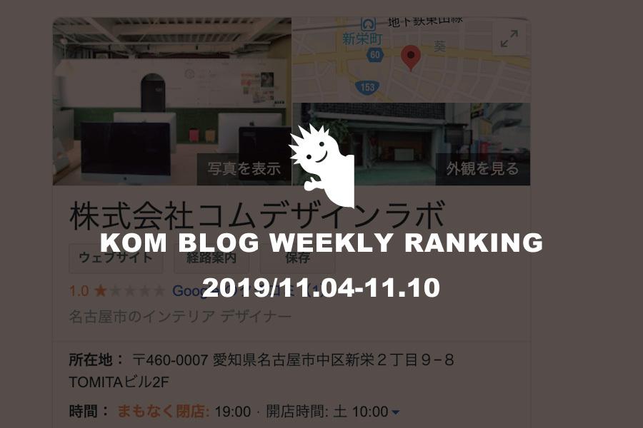 KOMブログ WEEKLYランキングTOP5! 2019/10.28-11.3メインイメージ
