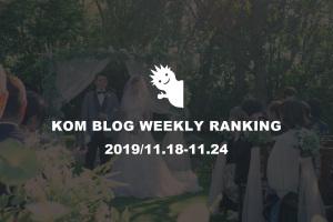 KOMブログ WEEKLYランキングTOP5! 2019/11.18-11.24イメージ