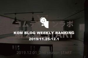 KOMブログ WEEKLYランキングTOP5! 2019/12.25-12.1イメージ