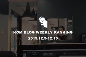 KOMブログ WEEKLYランキングTOP5! 2019/12.9-12.15イメージ