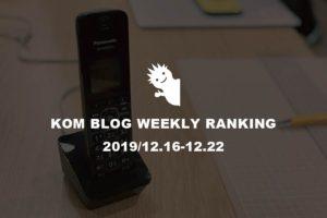 KOMブログ WEEKLYランキングTOP5! 2019/12.16-12.22イメージ