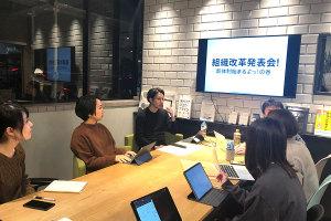 社内の発表会の様子イメージ