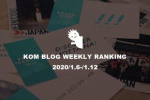 KOMブログ WEEKLYランキングTOP5! 2020/1.6-1.12イメージ