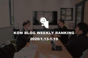 KOMブログ WEEKLYランキングTOP5! 2020/1.13-1.20イメージ